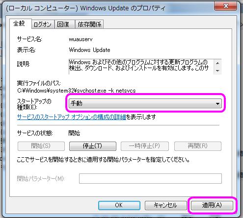 Windows Updateウインドウ