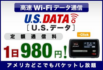 U.S.データ