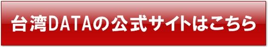 台湾DATA