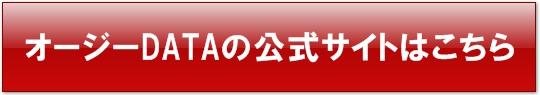 オージーDATA(オージーデータ)